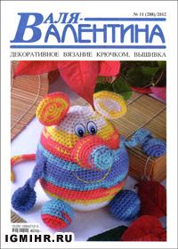 Валя-Валентина 11(288) 2012 Журнал по рукоделию представляет изделия, связанные крючком: салфетки, украшения для дам...