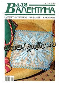 журнал по вязанию Валя-Валентина № 11,2013