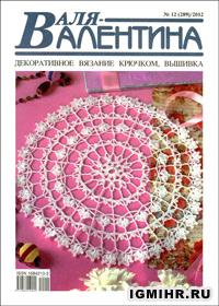 журнал по рукоделию Валя-Валентина № 12,2012