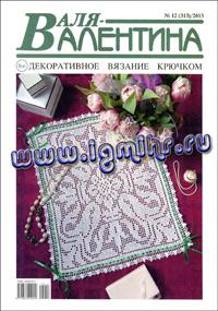 журнал по вязанию Валя-Валентина № 12,2013