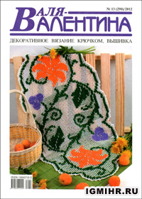 журнал по рукоделию Валя-Валентина № 13,2012
