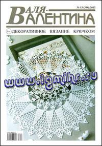 журнал по вязанию Валя-Валентина № 13,2013