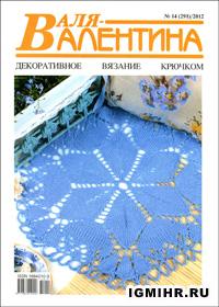 журнал по рукоделию Валя-Валентина № 14,2012
