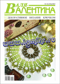 журнал по вязанию Валя-Валентина № 14,2013
