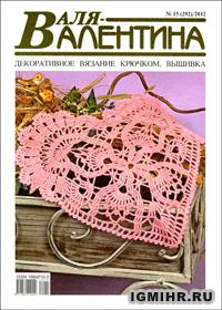 журнал по рукоделию Валя-Валентина № 15,2012