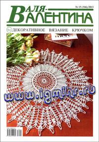 журнал по вязанию Валя-Валентина № 15,2013