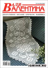 журнал по рукоделию Валя-Валентина № 16,2012