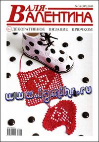 журнал по вязанию Валя-Валентина № 16,2013