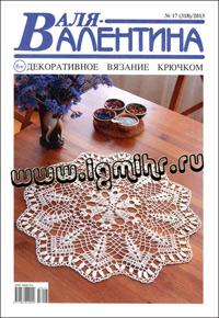 журнал по вязанию Валя-Валентина № 17,2013