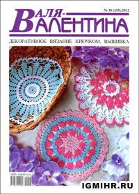 журнал по вязанию и вышивке Валя-Валентина № 18, 2012