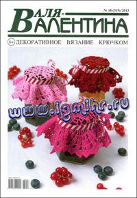 журнал по вязанию Валя-Валентина № 18,2013