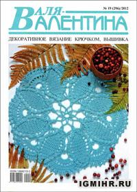 журнал по вязанию и вышивке Валя-Валентина № 19, 2012