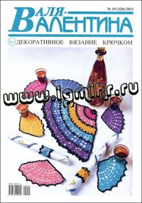 журнал по вязанию Валя-Валентина № 19,2013