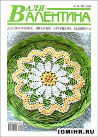 журнал по рукоделию Валя-Валентина № 20,2012