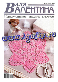 журнал по вязанию Валя-Валентина № 20,2013