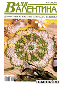 журнал по рукоделию Валя-Валентина № 21,2012
