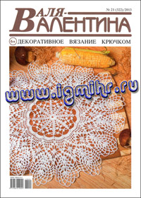 журнал по вязанию Валя-Валентина № 21,2013