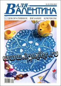 журнал по вязанию Валя-Валентина № 22,2013