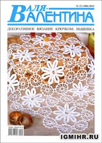 журнал по рукоделию Валя-Валентина № 23,2012
