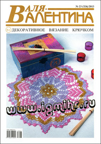 журнал по вязанию Валя-Валентина № 23,2013