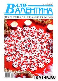 журнал по рукоделию Валя-Валентина № 24,2012