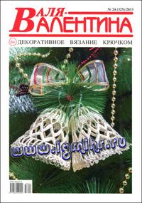 журнал по вязанию Валя-Валентина № 24,2013