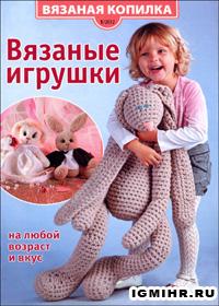 журнал по вязанию Вязаная копилка № 1,2012