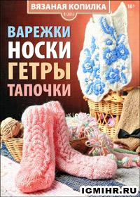журнал по вязанию Вязаная копилка № 1,2013