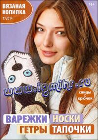 журнал по вязанию Вязаная копилка № 1,2014