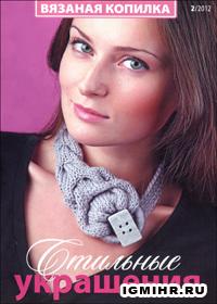 журнал по вязанию Вязаная копилка № 2,2012
