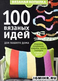 журнал по вязанию Вязаная копилка № 3,2012