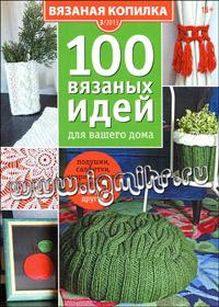 журнал по вязанию Вязаная копилка № 3,2013