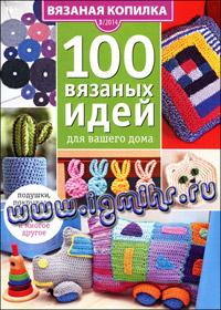 журнал по вязанию Вязаная копилка № 3,2014