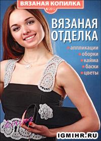 журнал по вязанию Вязаная копилка № 4,2012