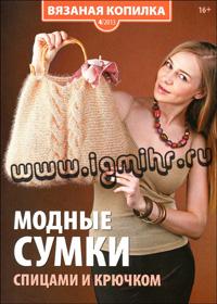 журнал по вязанию Вязаная копилка № 4,2013