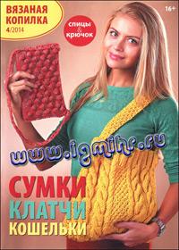 журнал по вязанию Вязаная копилка № 4,2014