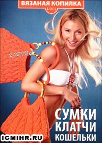 журнал по вязанию Вязаная копилка № 5,2012