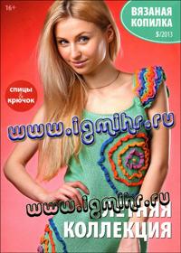 журнал по вязанию Вязаная копилка № 5,2013