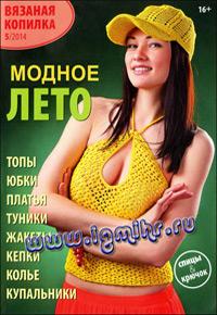 журнал по вязанию Вязаная копилка № 5,2014