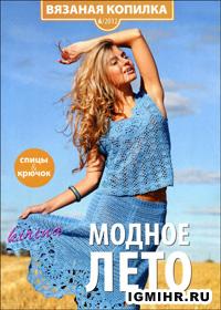 журнал по вязанию Вязаная копилка № 6,2012