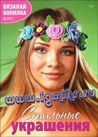 журнал по вязанию Вязаная копилка № 6,2013