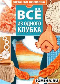 журнал по вязанию Вязаная копилка № 7,2012