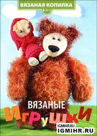 журнал по вязанию Вязаная копилка № 8,2012