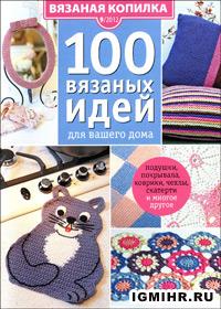 журнал по вязанию Вязаная копилка № 9,2012