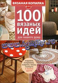 журнал по вязанию Вязаная копилка № 9,2013