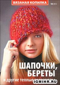 журнал по вязанию Вязаная копилка № 10,2012
