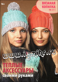 журнал по вязанию Вязаная копилка № 10,2013