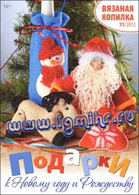 журнал по вязанию Вязаная копилка № 11,2013