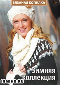 журнал по вязанию Вязаная копилка № 12,2012