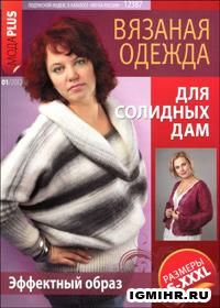 журнал по вязанию Вязаная одежда для солидных дам № 1,2012